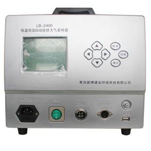 LB-2400型智能恒流大气采样器(电子流量计)