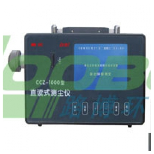 CCZ1000 矿用防爆直读式测尘仪