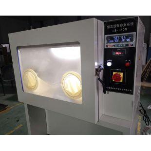 实验室用手动称重LB-350N低浓度称量恒温恒湿设备