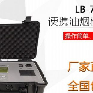 各地區環保局推薦快速油煙監測儀LB-7021