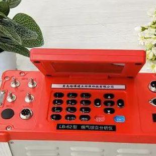 路博生產國標法側油煙LB-70C 煙塵煙氣檢測儀(綜合型)
