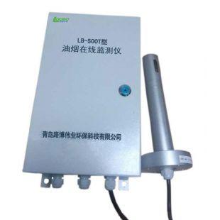 LB-SOOT油煙在線監測儀