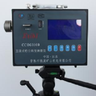 在线式粉尘浓度监测仪LB-GCG1000