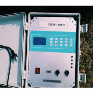 在線式粉塵檢測儀LB-ZXF測量范圍:0.001~10mg/m3