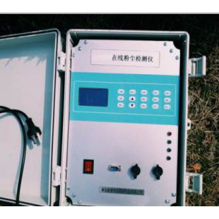 LB-ZXF在线式粉尘检测仪
