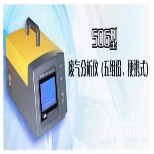 五组分汽车尾气分析仪LB-506
