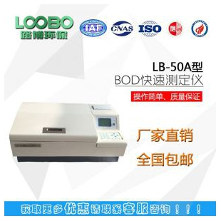 LB-50A型BOD快速测定仪 水质实验室用快速出结果