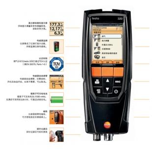 德国德图testo 320燃烧效率分析仪