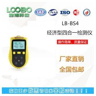 LB-BS4便攜式擴散四合一有毒氣體檢測儀