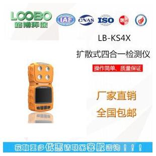 LB-KS4X扩散式四合一多气体检测仪