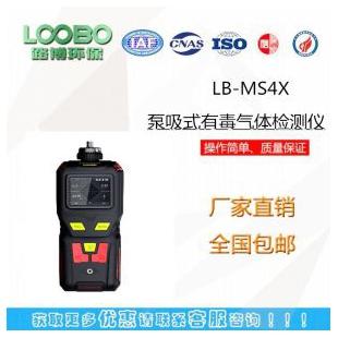 LB-MS4X-2泵吸四合一多氣體檢測儀