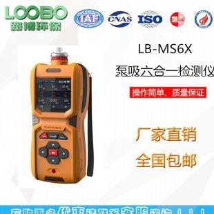 LB-MS6X-2泵吸六合一多气体检测仪