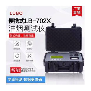 现场监测餐厅、饭馆、食堂等单位烹调油烟浓度的多功能便携式油烟检测仪LB-702X系列