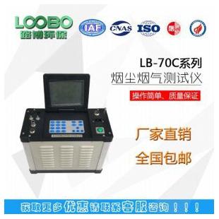 低浓度烟尘采样及低浓度SO2等有害气体测试LB-70C(H)型大流量低浓度烟尘烟气测试仪