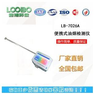 路博自主研发可控标款便携式多功能快速油烟监测仪LB-7026A