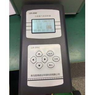 小流量气体采样器LB-2090型小流量气体采样器