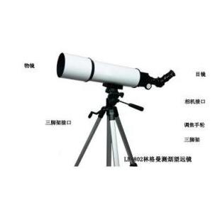 LB-801B林格曼數碼測煙望遠鏡