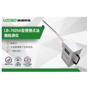 青島路博便攜式油煙檢測儀 lb-7025aa