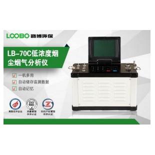 环保局第三方检测中心推荐产品LB-70C自动烟尘烟气测试仪