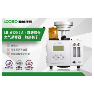 路博自產綜合大氣采樣器LB-6120型(加熱型電子流量計)