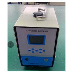 路博 LB-120FD中流量智能顆粒物采樣器