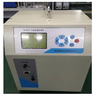 LB-6010型 氣體流量校準儀