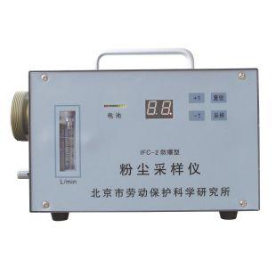IFC-2防爆粉尘采样器