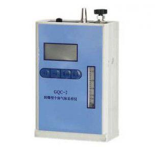 职业卫生用GQC-2防爆型个体气体采样仪