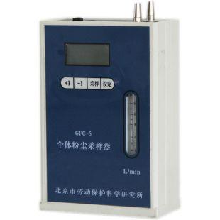 个体粉尘采样器GFC-5