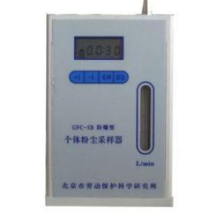 职业卫生用GFC-5B防爆型大气采样器