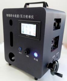 LB-2080J综合压力流量校准仪.png