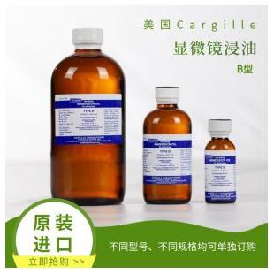 Cargille显微镜浸油B型