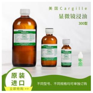 Cargille显微镜浸油300型