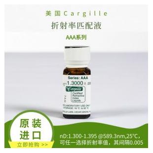 Cargille折射率匹配液AAA系列,nD:1.300-1.395