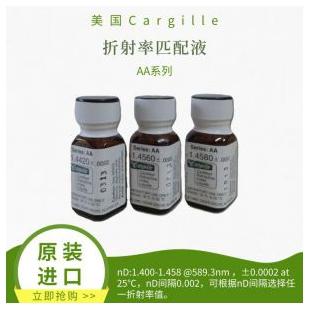 Cargille折射率匹配液AA系列,nD:1.400-1.458