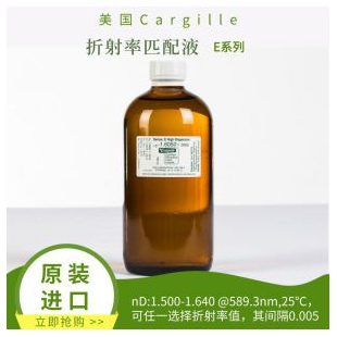 Cargile折射率匹配液E系列,nD:1.500-1.640