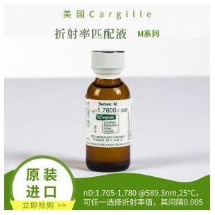 Cargille折射率匹配液M系列,nD:1.705-1.780