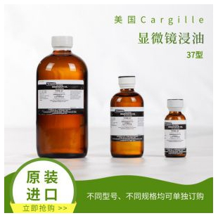 Cargille显微镜浸油37型