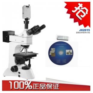 三目正置金相显微镜-济南峰志仪器仪表专家推荐