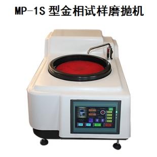 辽宁大连高端单盘金相磨抛机MP-1S无极变速+四级定数250mm
