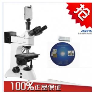 济南峰志金相显微镜FL8000W-销往四川重庆湖南金相显微镜