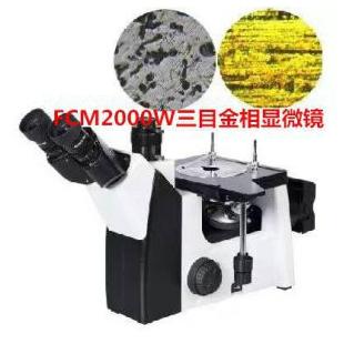 济南峰志金相显微镜FCM2000W-四川湖南江西重庆倒置金相显微镜