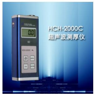 辽宁大连超声波测厚仪HCH-2000C便携涂层测厚仪