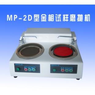 江西南昌金相磨抛机MP-2D生产金相磨抛机年底优惠