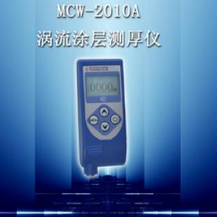 S四川涂层测厚仪涡流涂层测厚仪MCW-2000A