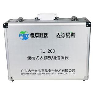 绿洲便携式农药残留速测仪TL-200