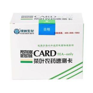 绿洲生化 茶叶农药速测卡 10次/盒