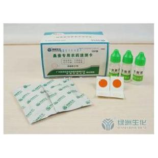 绿洲生化 蚕桑专用农药速测卡 100片/盒