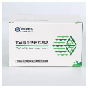 绿洲生化 菊酯类农残速测盒 10次/盒