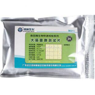 绿洲生化 大肠菌群测试片 24片/包